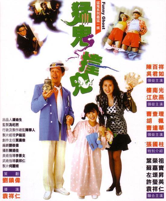 1989喜剧恐怖《猛鬼撞鬼》HD1080P.国粤双语.中字