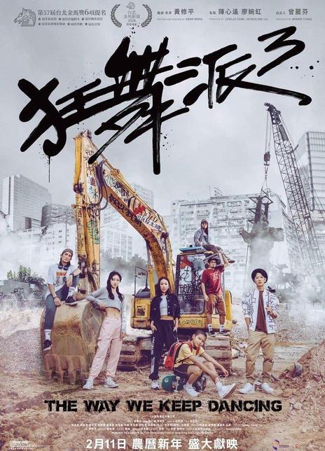 狂舞派3 2020香港爱情歌舞BD1080P.粤语中字
