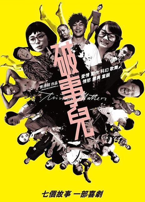 2007彭浩翔高分喜剧《破事儿/性喜剧》BD1080P.国粤双语.中字