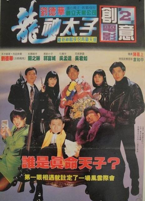 1992年香港刘德华郭富城主演《机BOY小子之真假威龙/龙神太子》DVD国语中字迅雷下载