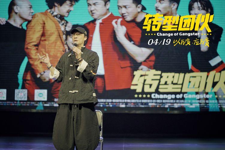 《转型团伙》曝终极预告,吴镇宇乔杉爆笑逐梦电影圈  第6张