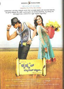 Krishnan Marriage Story