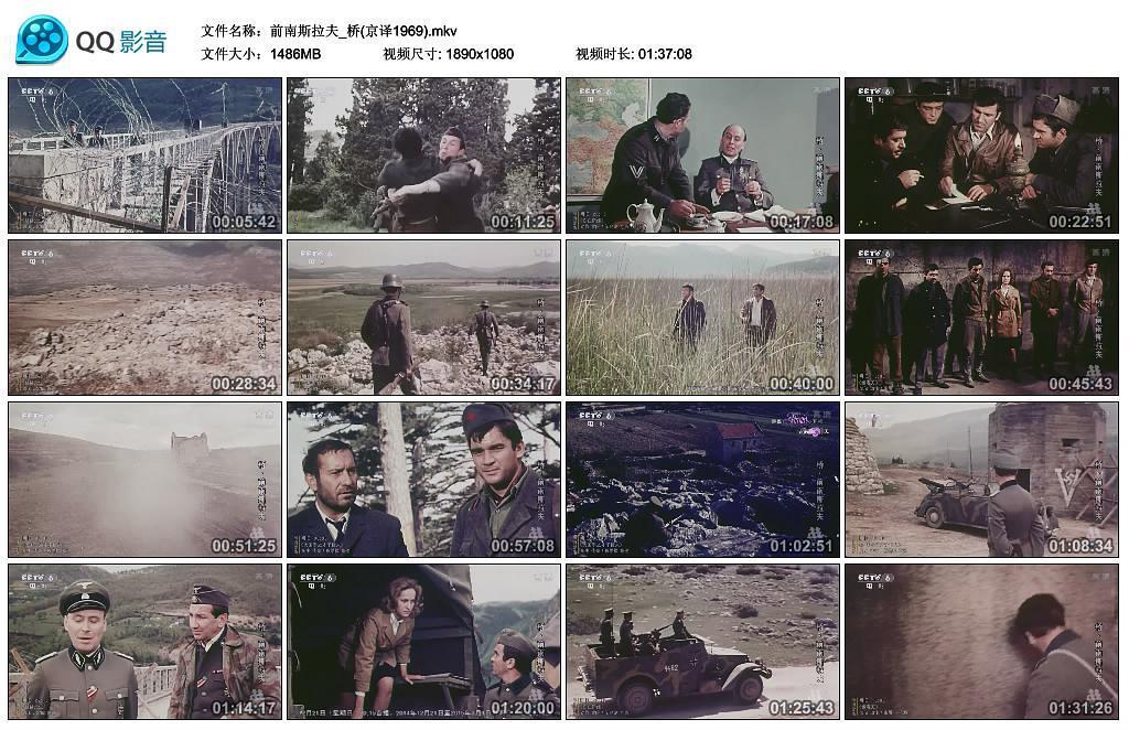 1969高分动作战争《桥》HD720P.国语配音中字
