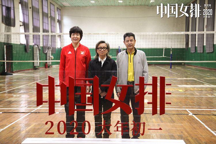 《中国女排》正式启动,定档2020春节唤醒全民记忆  第6张