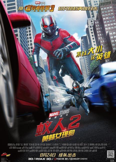 蚁人2:黄蜂女现身海报封面