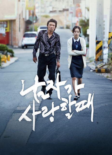 当男人恋爱时2014韩国爱情剧情 HD1080P 高清下载
