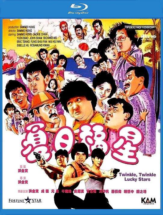 1985洪金宝高分喜剧《五福星3:夏日福星》BD1080P.国粤双语.中字