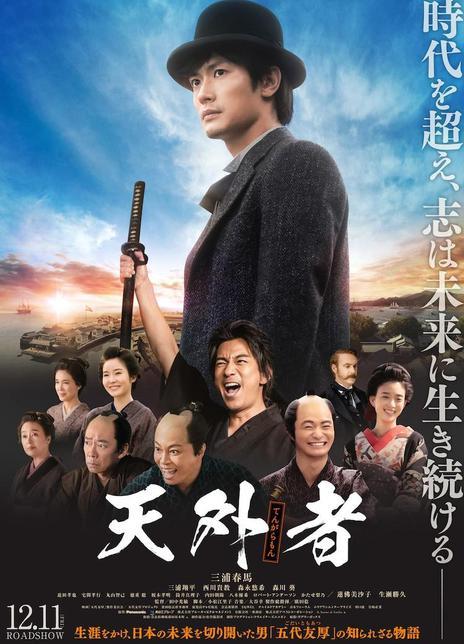 2020日本古装剧情《天外者》BD1080P.中日字幕
