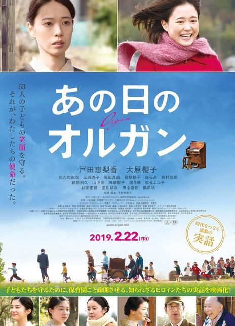 2019 日本《那一天的管風琴》改編自真實故事的勵志溫情作品