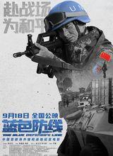 蓝色防线电影海报