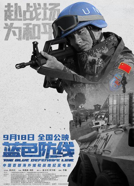 蓝色防线海报封面