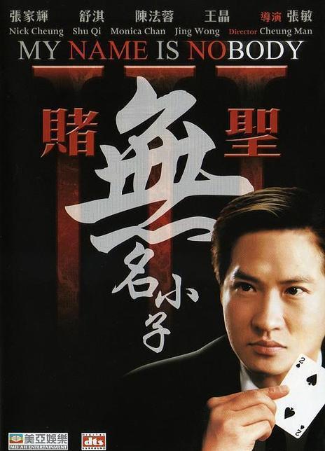 2000张家辉舒淇《赌圣3:无名小子》HD1080P.国粤双语.中字