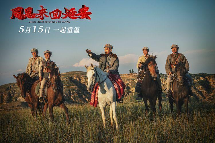 献礼巨作超前上映,《周恩来回延安》定档5月15日  第6张