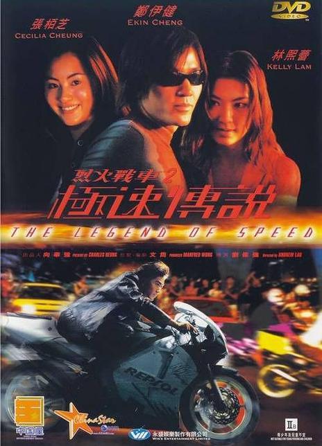 1999郑伊健动作《烈火战车2:极速传说》BD1080P.国粤双语.高清中字