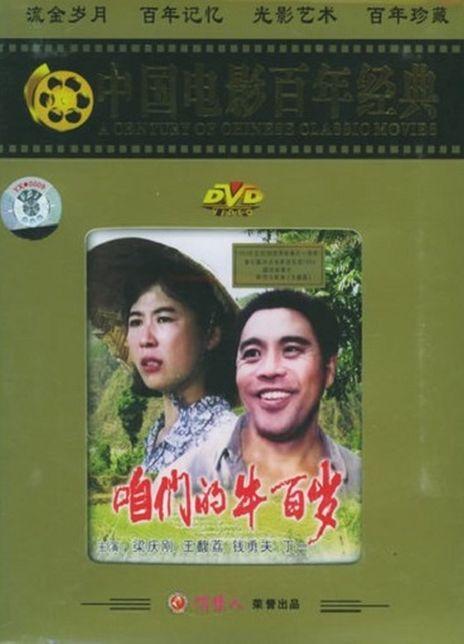 1983年国产电影《咱们的牛百岁》HD1080P 国语无字幕