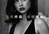 007︰無(wu)暇赴死電影海報