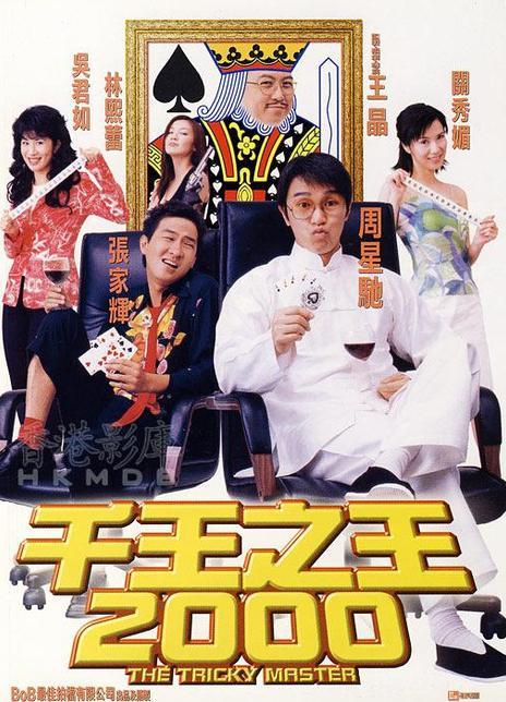 1999周星驰喜剧《千王之王2000》HD1080P.国粤双语.高清中字