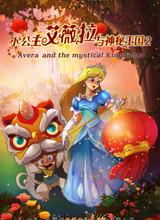小公主艾薇拉与神秘王国2海报封面