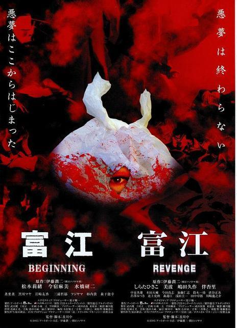 2005日本恐怖《富江:恶魔再生》DVDRip.日语中字