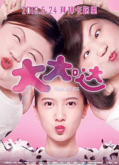 大大噠(電影)[2019]
