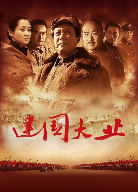 2009历史剧情《建国大业》BD1080P.国语中字