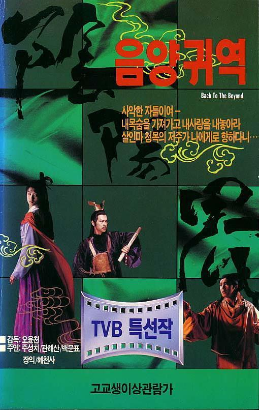 1987年周星驰早年电影《阴阳界》DVD中字迅雷下载