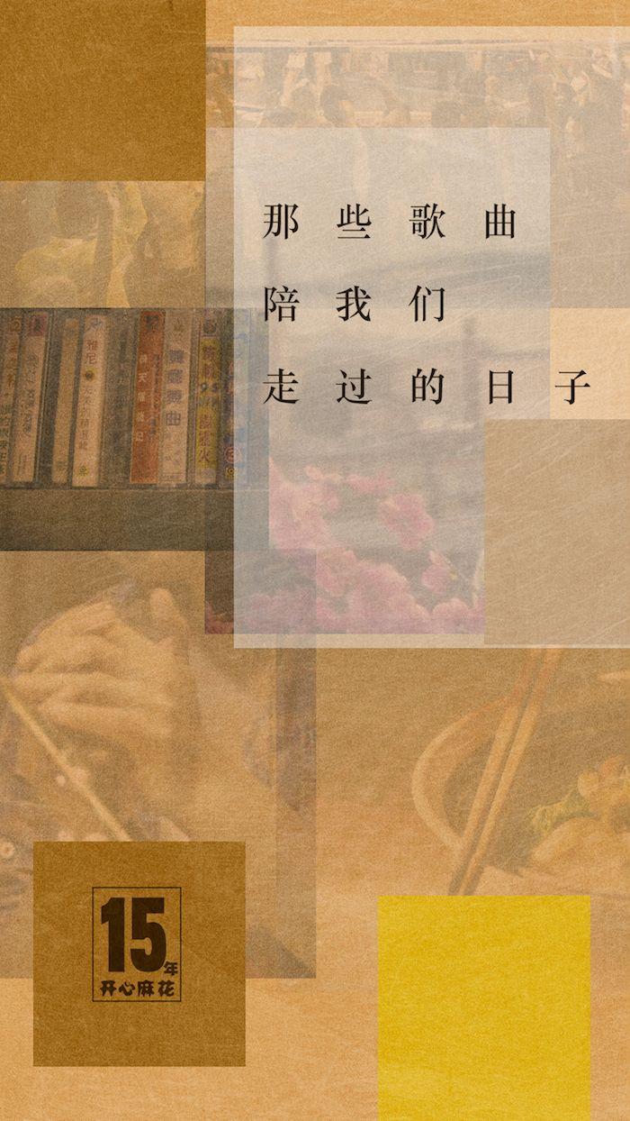 """開心麻花15年,盤點電影金曲""""神評論"""""""