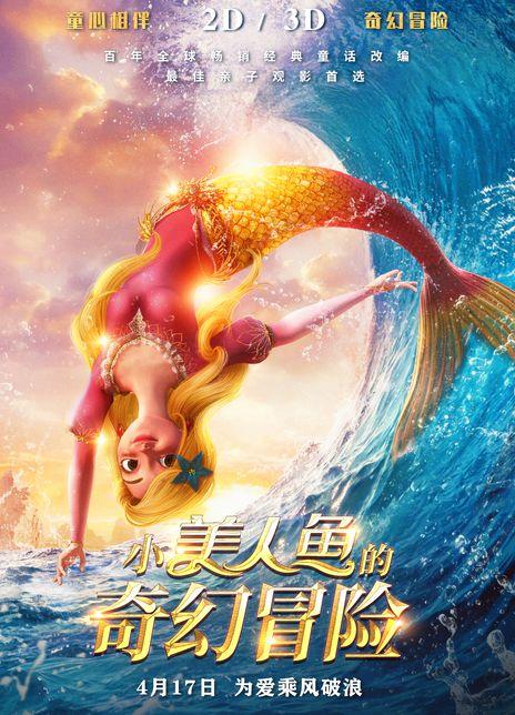 2021动画奇幻冒险《小美人鱼的奇幻冒险》HD1080P.国语中字