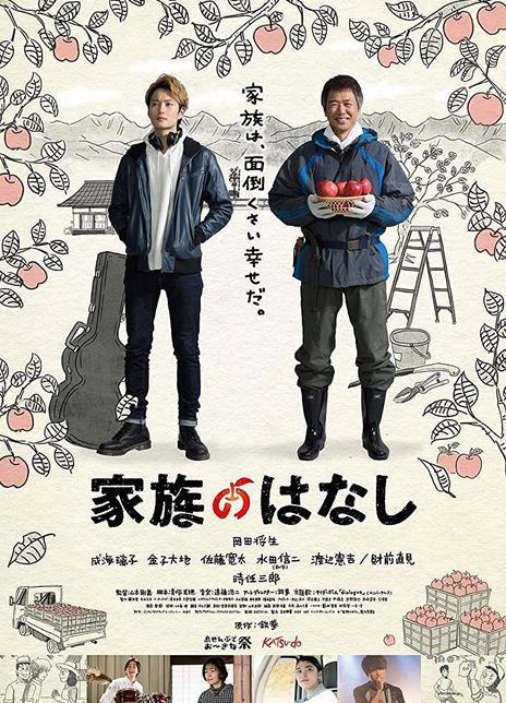 2018 日本《家族的故事》关于一个日子过得磕磕绊绊却又充满温情的家庭的故事