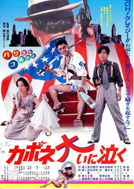 卡波涅痛哭 1985日本喜剧动作 HD1080P.中日双字