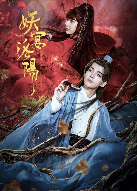 2021奇幻《妖宴洛阳》4K.HD国语中字