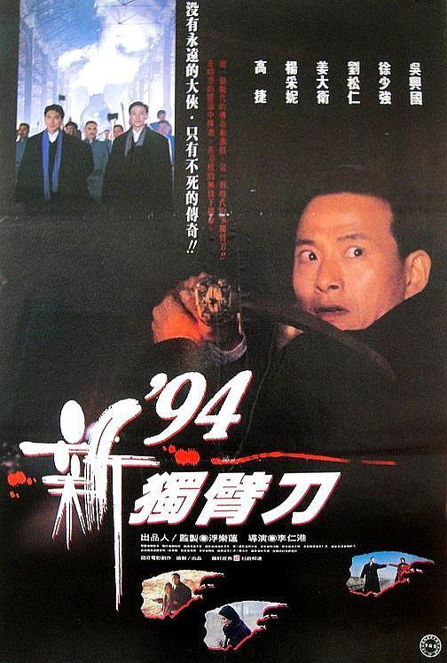 199动作《94独臂刀之情》HD720P 高清下载
