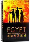 追踪埃及迷城