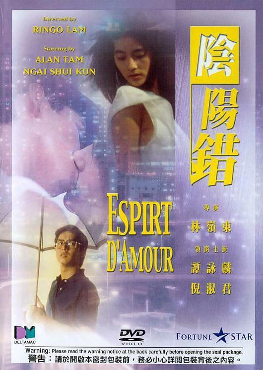 阴阳错 1983谭咏麟爱情奇幻 HD1080P.高清下载