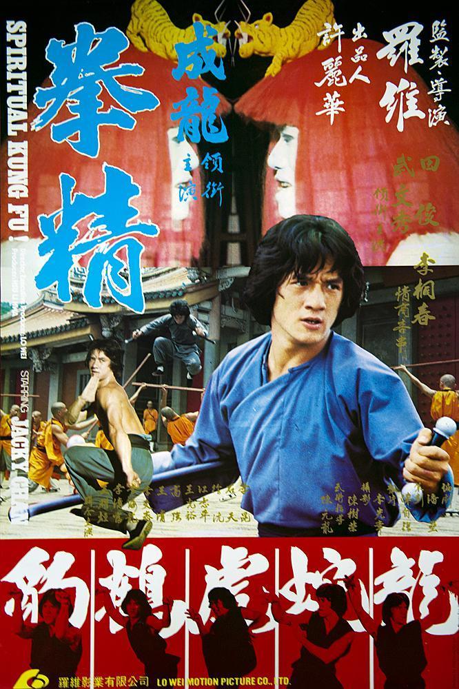 1978成龙动作《拳精》英版2K修复.BD1080P.国粤双语.中字