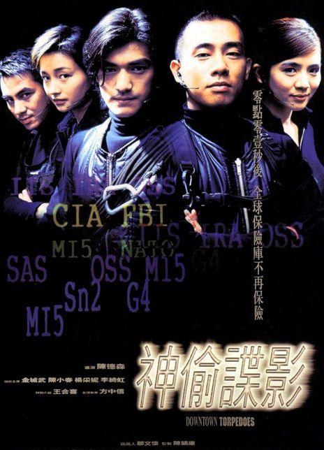 1997金城武陈小春《神偷谍影》HD1080P.国语中字
