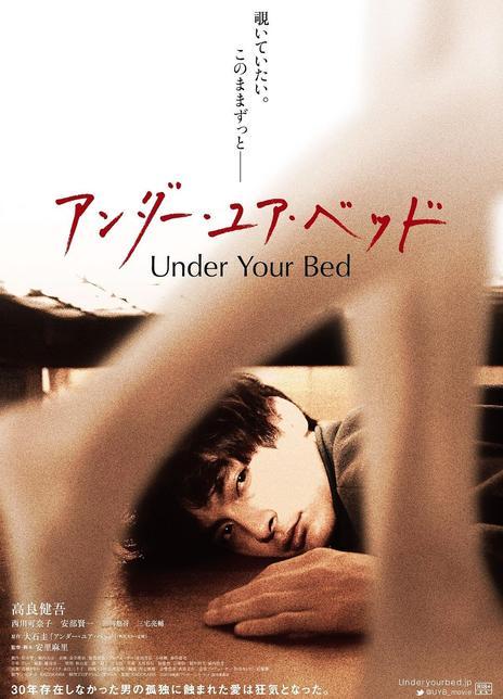 2019悬疑惊悚《我在你床下》BD720P&BD1080P.日语中字