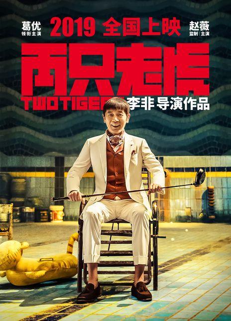 兩只老虎(2013)