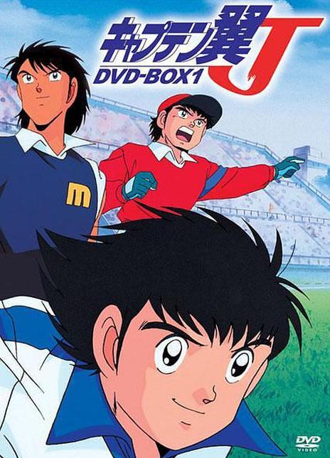 1994日本动漫《足球小将J/足球小将(世青篇)》HD720P 高清下载