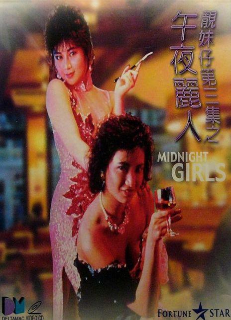 1986吴镇宇陈家齐《靓妹仔3:午夜丽人》BD1080P.高清下载