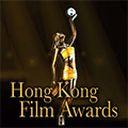 香港金像獎