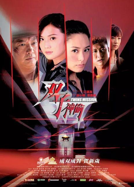 2007香港动作喜剧《双子神偷》HD1080P 迅雷下载