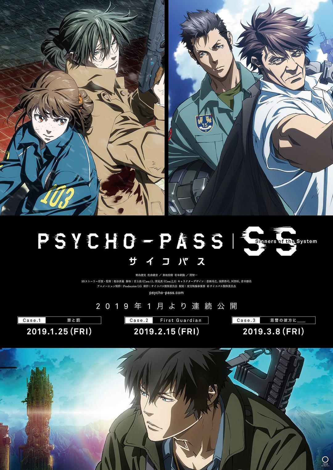 2019 日本《心理測量者SS1:罪與罰》講述霜月和宜野座為中心的故事