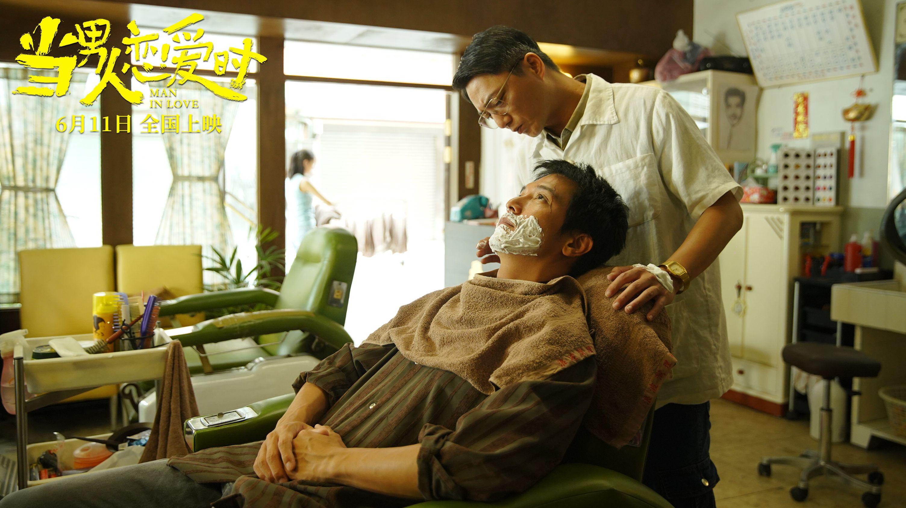 2021台湾爱情剧情《当男人恋爱时》HD1080P 高清下载