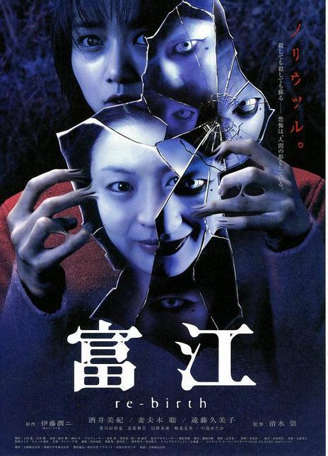 富江3:重生 2000.HD720P.日语中字