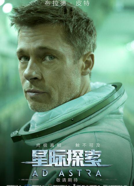 星际探索(2019)