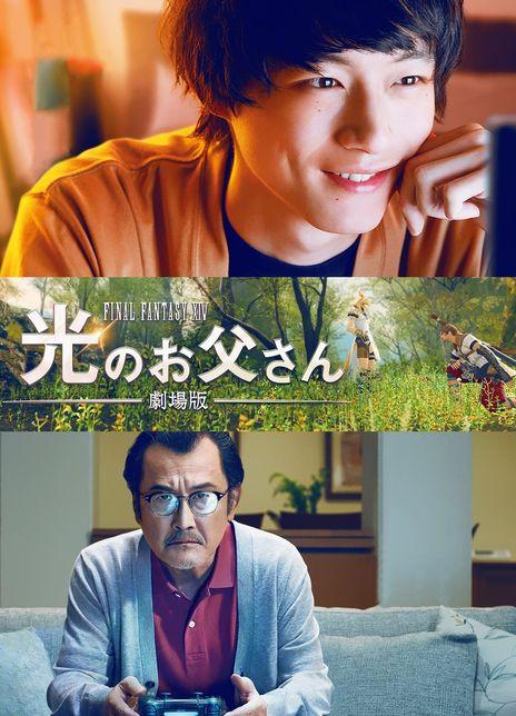 最终幻想14:光之老爸 剧场版 2019.HD720P 迅雷下载