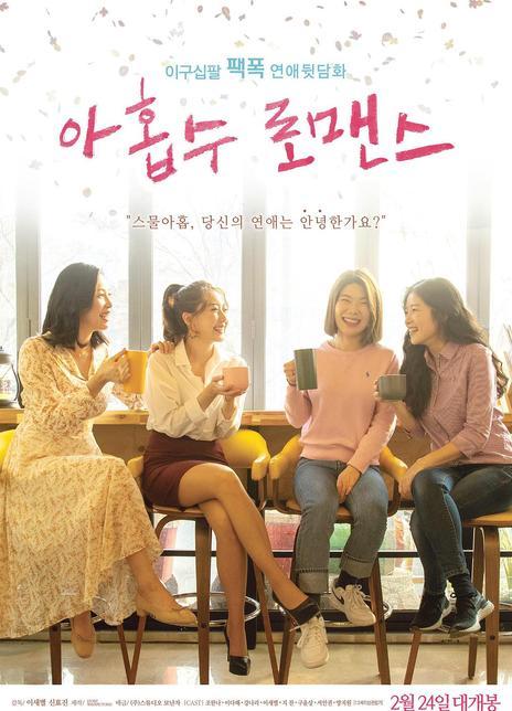 2021韩国爱情《九数罗曼史》HD1080P.韩语中字