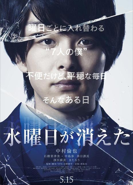 2020日本剧情《星期三消失了》BD1080P.日语中字