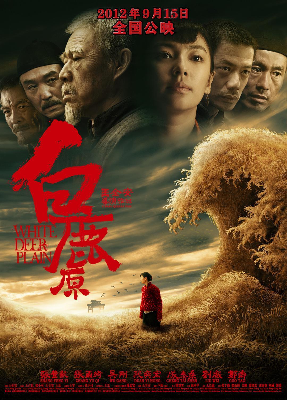 2012张雨绮段奕宏《白鹿原》HD4K/1080P.国语中字